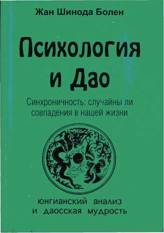 """Обложка книги """"Психология и Дао. Синхроничность: случайны ли совпадения в нашей жизни"""""""