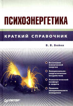 "Обложка книги ""Психоэнергетика"""