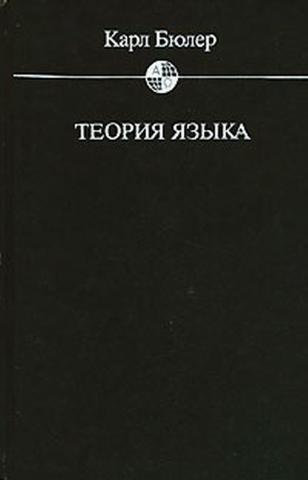 """Обложка книги """"Теория языка"""""""