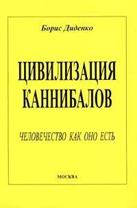 """Обложка книги """"Цивилизация каннибалов. Человечество как оно есть"""""""