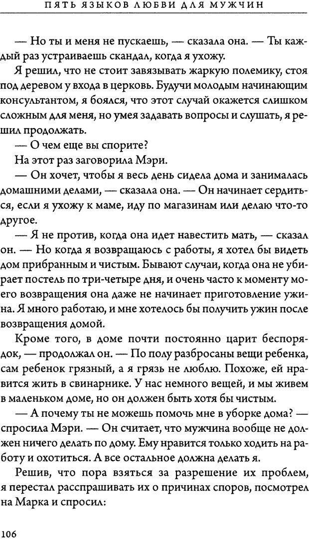 DJVU. 5 языков любви для мужчин. Секреты вечной любви. Чепмен Г. Страница 102. Читать онлайн