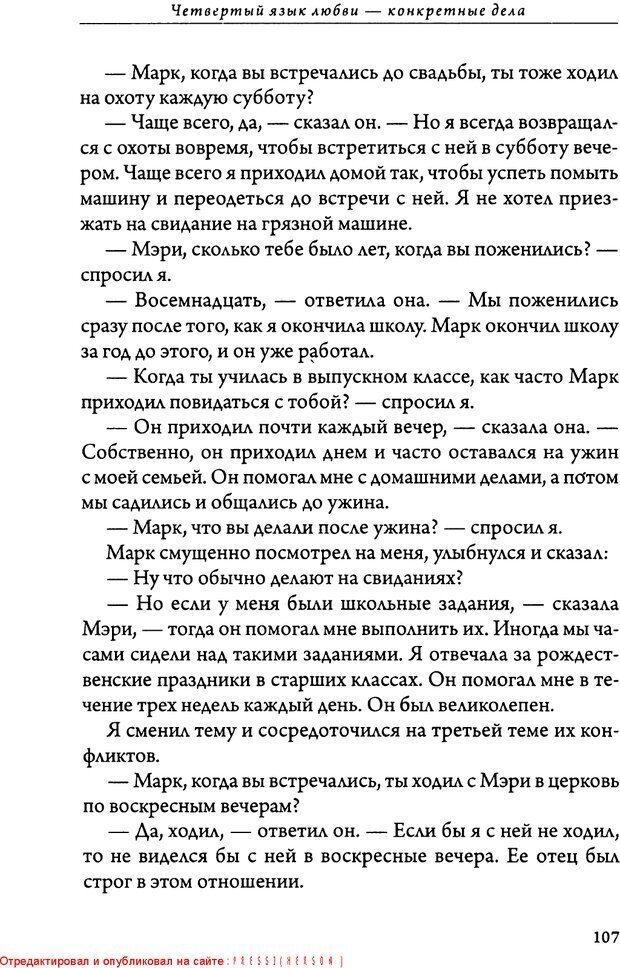 DJVU. 5 языков любви для мужчин. Секреты вечной любви. Чепмен Г. Страница 103. Читать онлайн