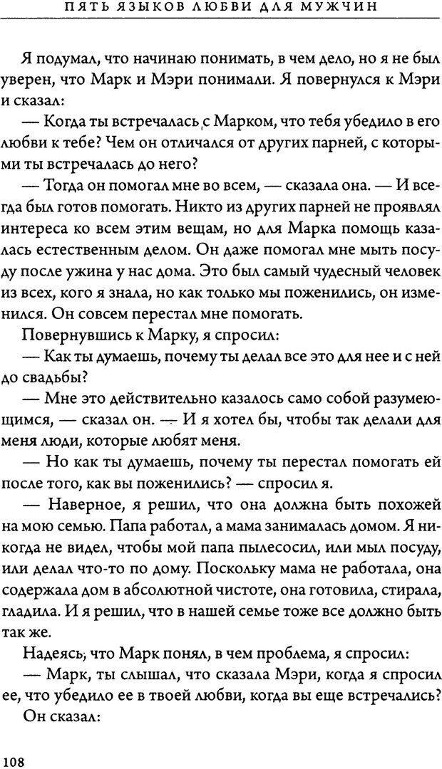 DJVU. 5 языков любви для мужчин. Секреты вечной любви. Чепмен Г. Страница 104. Читать онлайн
