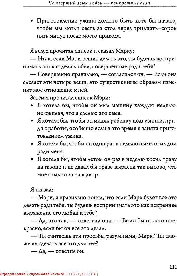 DJVU. 5 языков любви для мужчин. Секреты вечной любви. Чепмен Г. Страница 107. Читать онлайн