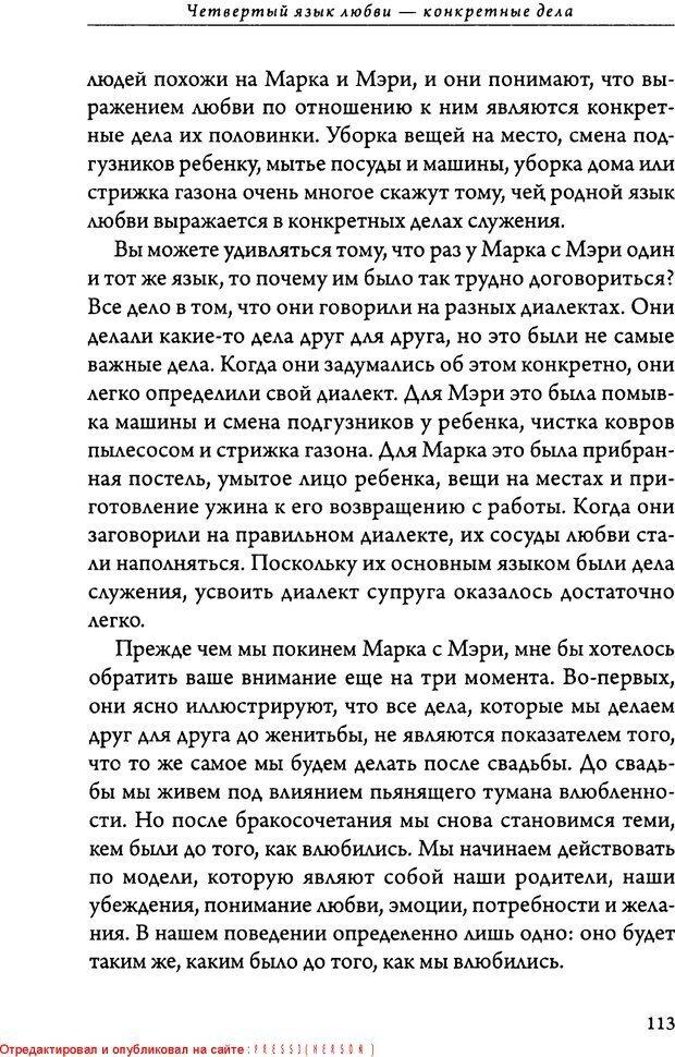 DJVU. 5 языков любви для мужчин. Секреты вечной любви. Чепмен Г. Страница 109. Читать онлайн