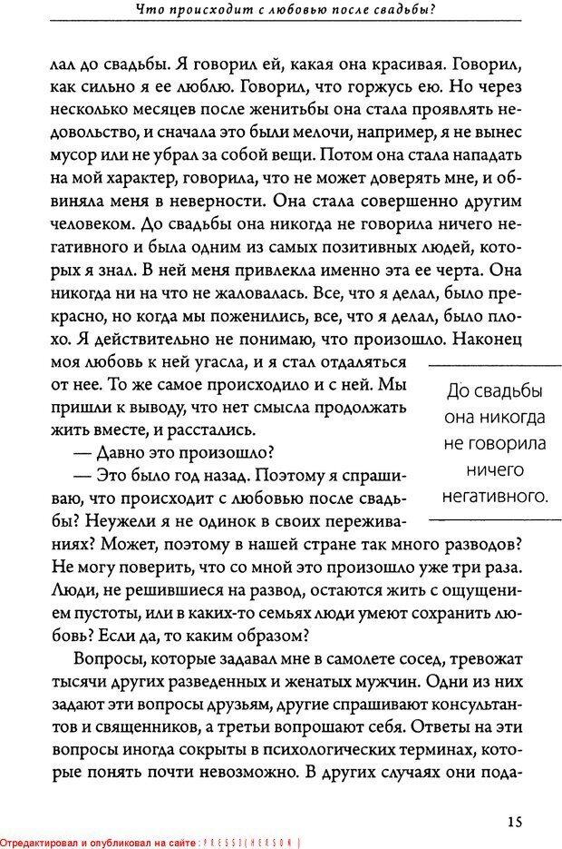 DJVU. 5 языков любви для мужчин. Секреты вечной любви. Чепмен Г. Страница 11. Читать онлайн