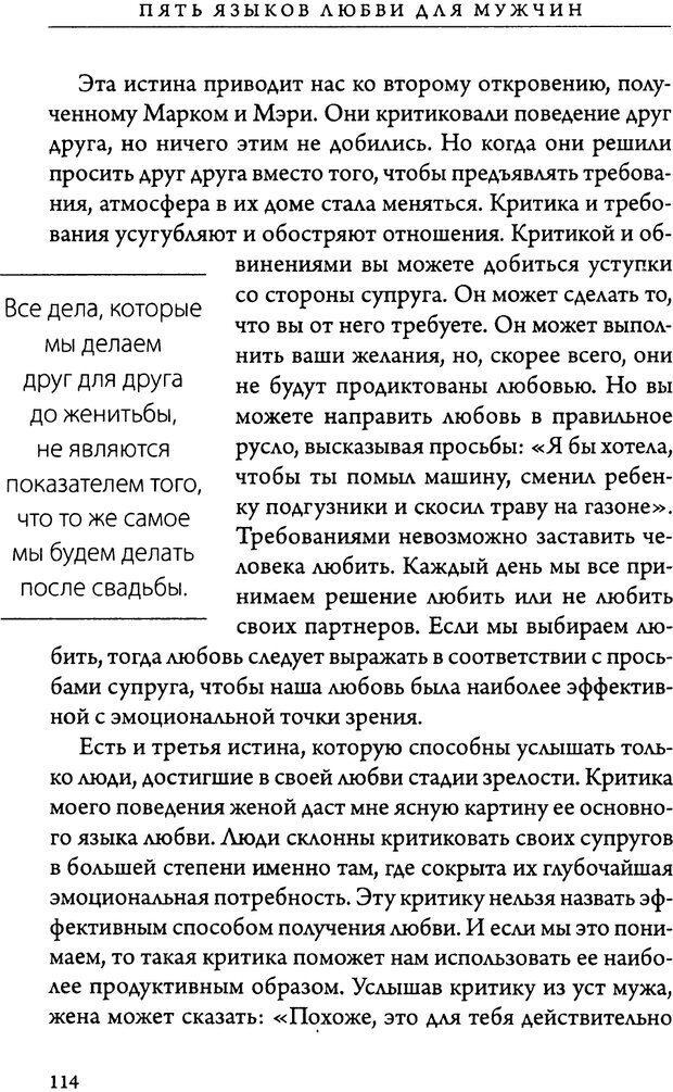 DJVU. 5 языков любви для мужчин. Секреты вечной любви. Чепмен Г. Страница 110. Читать онлайн