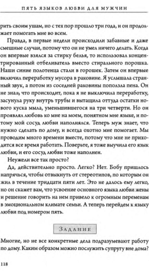DJVU. 5 языков любви для мужчин. Секреты вечной любви. Чепмен Г. Страница 114. Читать онлайн
