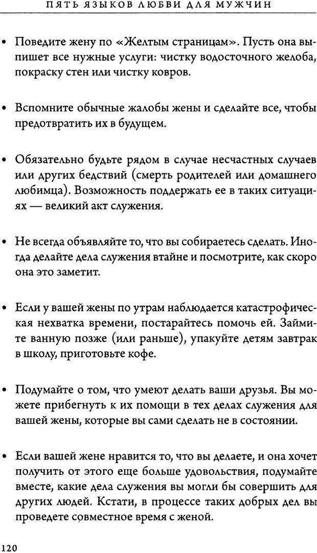 DJVU. 5 языков любви для мужчин. Секреты вечной любви. Чепмен Г. Страница 116. Читать онлайн