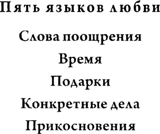 DJVU. 5 языков любви для мужчин. Секреты вечной любви. Чепмен Г. Страница 118. Читать онлайн