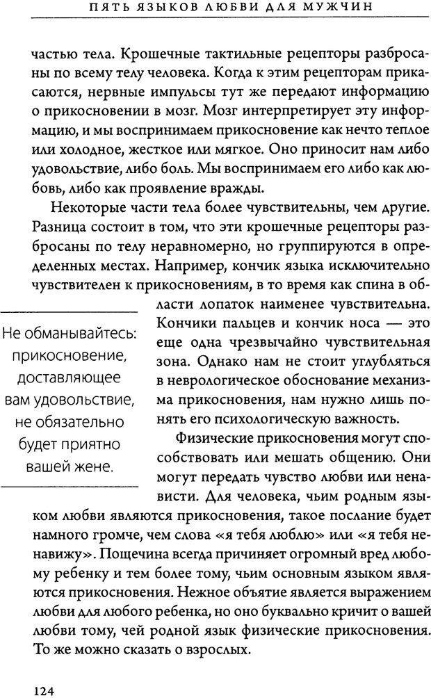 DJVU. 5 языков любви для мужчин. Секреты вечной любви. Чепмен Г. Страница 120. Читать онлайн