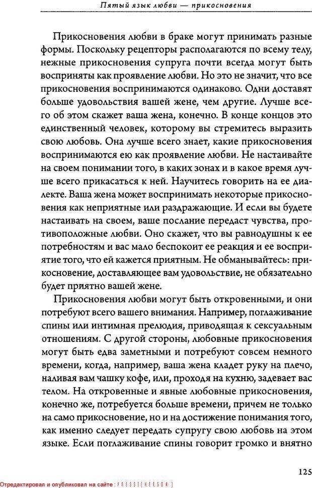 DJVU. 5 языков любви для мужчин. Секреты вечной любви. Чепмен Г. Страница 121. Читать онлайн