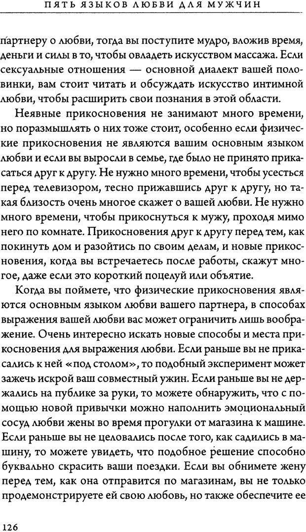 DJVU. 5 языков любви для мужчин. Секреты вечной любви. Чепмен Г. Страница 122. Читать онлайн