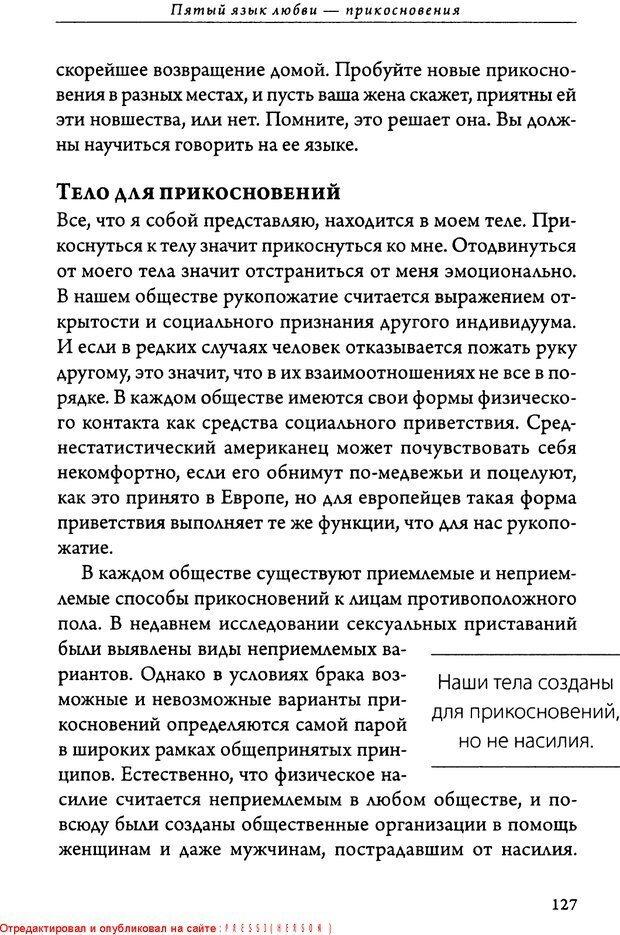DJVU. 5 языков любви для мужчин. Секреты вечной любви. Чепмен Г. Страница 123. Читать онлайн