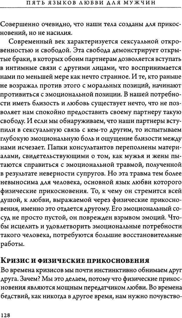 DJVU. 5 языков любви для мужчин. Секреты вечной любви. Чепмен Г. Страница 124. Читать онлайн
