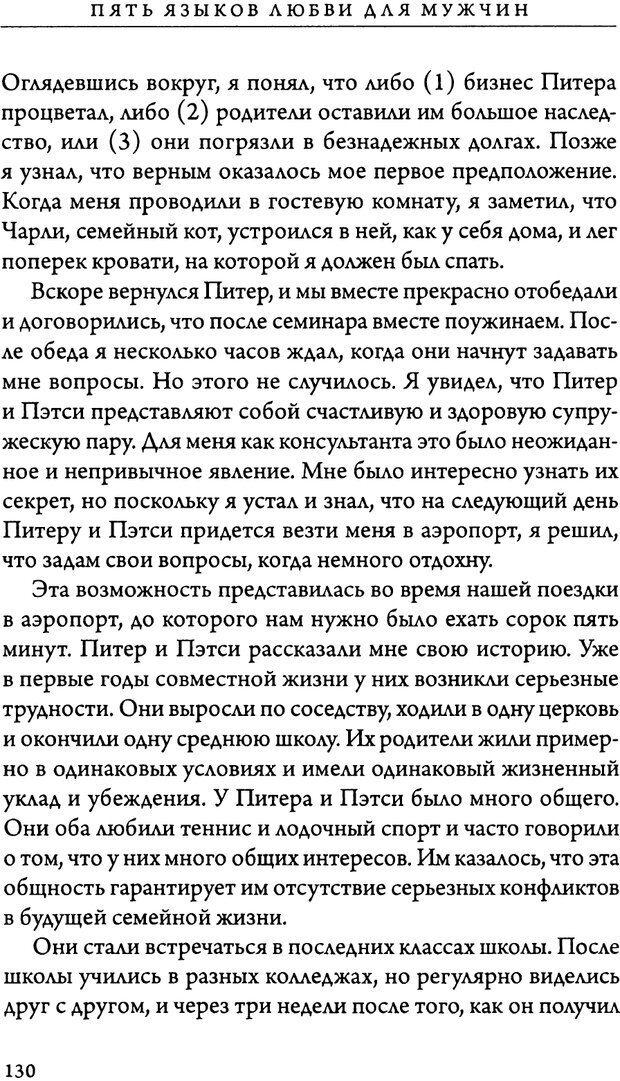 DJVU. 5 языков любви для мужчин. Секреты вечной любви. Чепмен Г. Страница 126. Читать онлайн