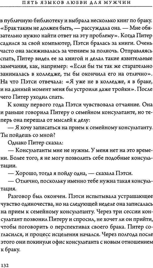 DJVU. 5 языков любви для мужчин. Секреты вечной любви. Чепмен Г. Страница 128. Читать онлайн