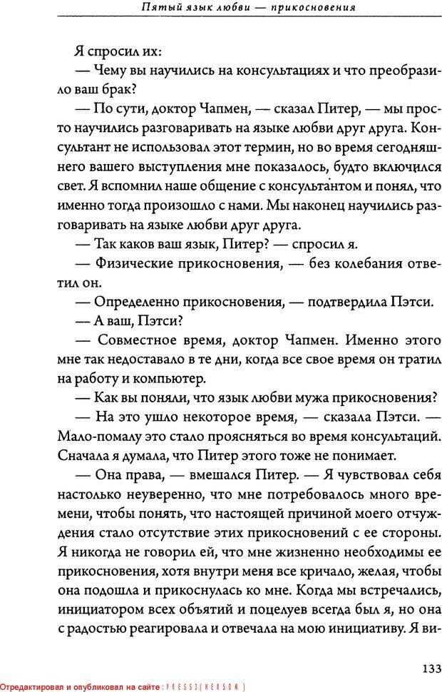 DJVU. 5 языков любви для мужчин. Секреты вечной любви. Чепмен Г. Страница 129. Читать онлайн