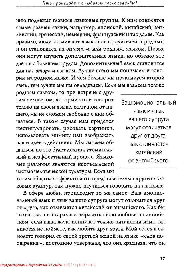 DJVU. 5 языков любви для мужчин. Секреты вечной любви. Чепмен Г. Страница 13. Читать онлайн