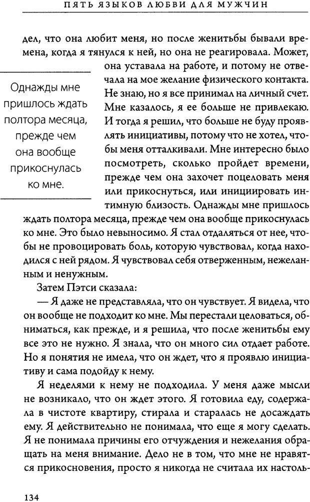 DJVU. 5 языков любви для мужчин. Секреты вечной любви. Чепмен Г. Страница 130. Читать онлайн