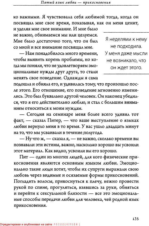 DJVU. 5 языков любви для мужчин. Секреты вечной любви. Чепмен Г. Страница 131. Читать онлайн