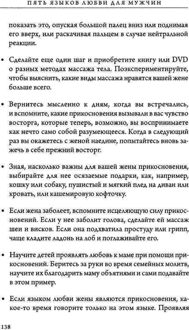 DJVU. 5 языков любви для мужчин. Секреты вечной любви. Чепмен Г. Страница 134. Читать онлайн