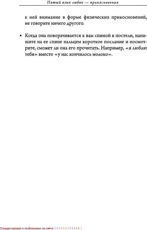 DJVU. 5 языков любви для мужчин. Секреты вечной любви. Чепмен Г. Страница 135. Читать онлайн