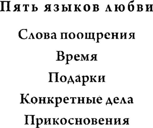 DJVU. 5 языков любви для мужчин. Секреты вечной любви. Чепмен Г. Страница 136. Читать онлайн