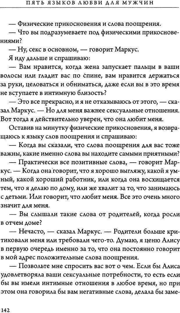 DJVU. 5 языков любви для мужчин. Секреты вечной любви. Чепмен Г. Страница 138. Читать онлайн
