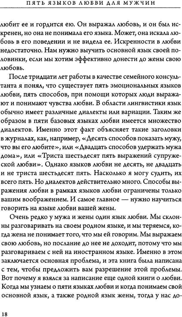 DJVU. 5 языков любви для мужчин. Секреты вечной любви. Чепмен Г. Страница 14. Читать онлайн