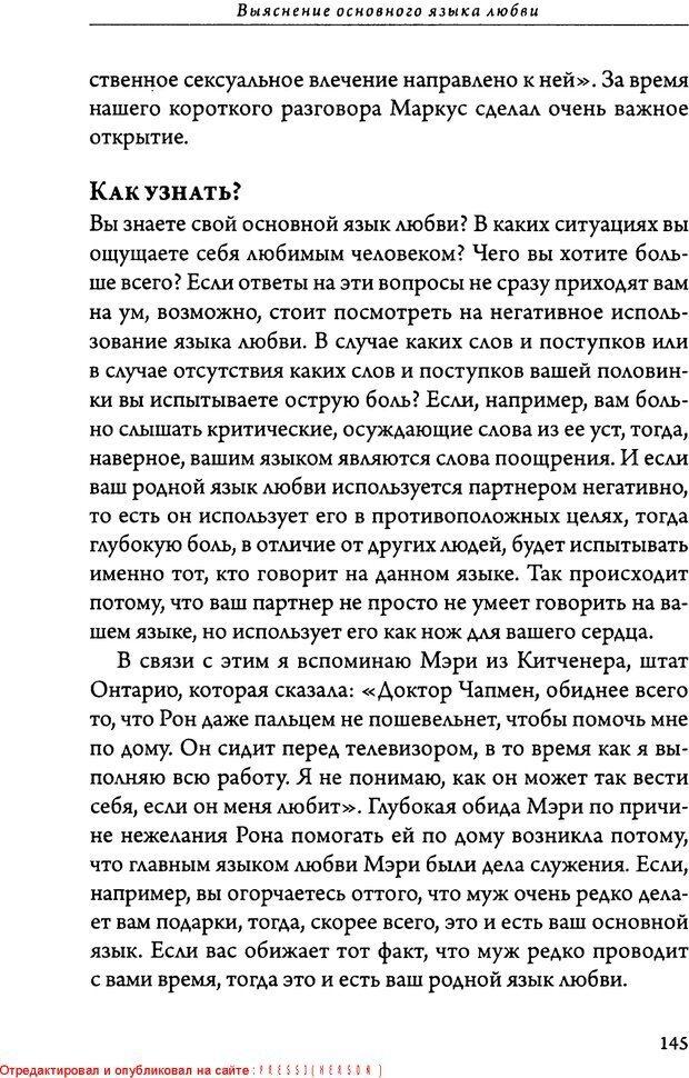 DJVU. 5 языков любви для мужчин. Секреты вечной любви. Чепмен Г. Страница 141. Читать онлайн