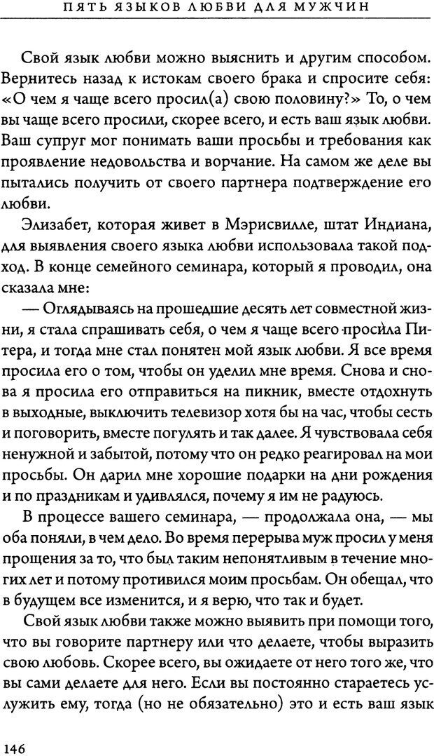 DJVU. 5 языков любви для мужчин. Секреты вечной любви. Чепмен Г. Страница 142. Читать онлайн
