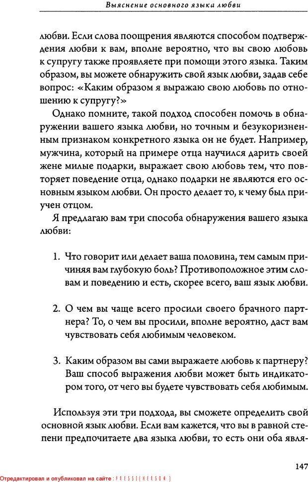 DJVU. 5 языков любви для мужчин. Секреты вечной любви. Чепмен Г. Страница 143. Читать онлайн