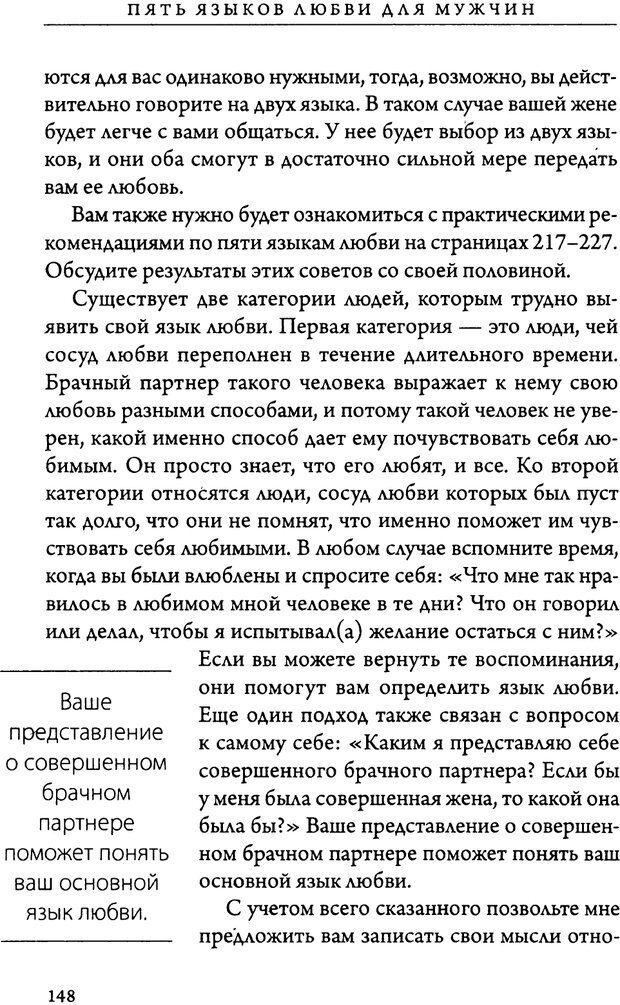 DJVU. 5 языков любви для мужчин. Секреты вечной любви. Чепмен Г. Страница 144. Читать онлайн