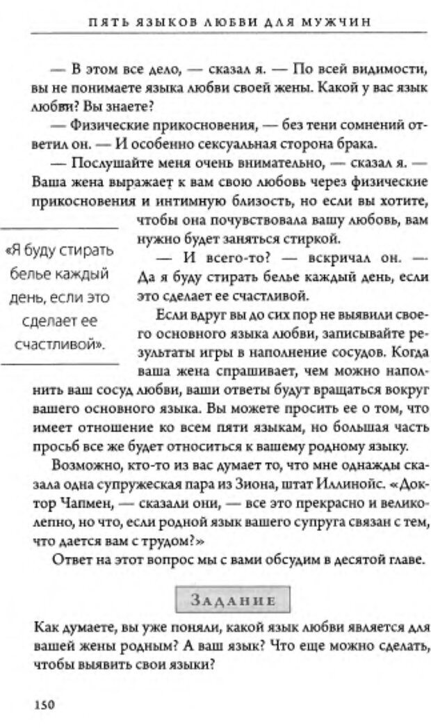 DJVU. 5 языков любви для мужчин. Секреты вечной любви. Чепмен Г. Страница 146. Читать онлайн