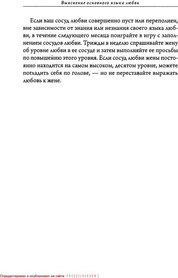 DJVU. 5 языков любви для мужчин. Секреты вечной любви. Чепмен Г. Страница 147. Читать онлайн