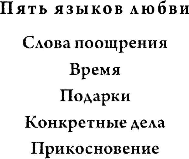 DJVU. 5 языков любви для мужчин. Секреты вечной любви. Чепмен Г. Страница 148. Читать онлайн