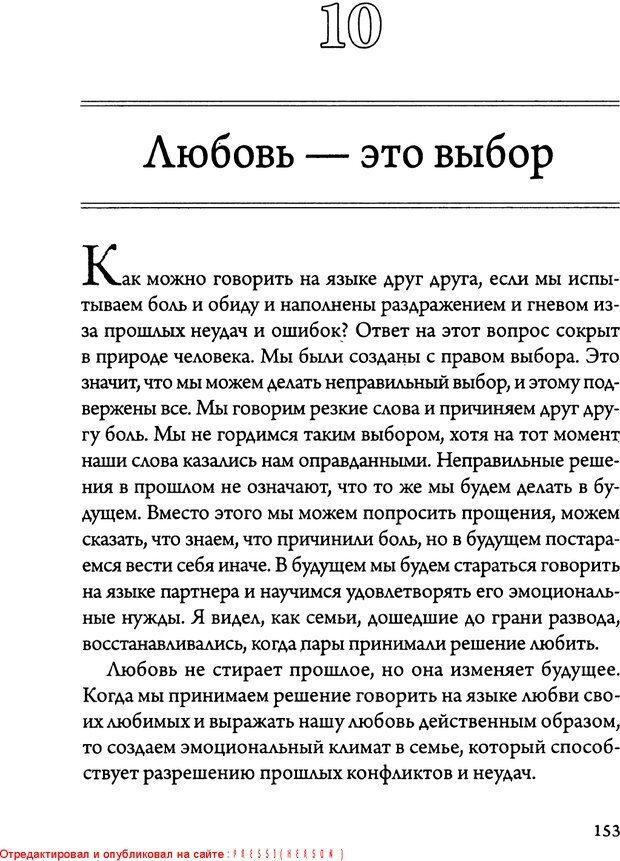 DJVU. 5 языков любви для мужчин. Секреты вечной любви. Чепмен Г. Страница 149. Читать онлайн
