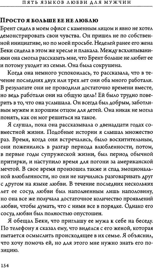 DJVU. 5 языков любви для мужчин. Секреты вечной любви. Чепмен Г. Страница 150. Читать онлайн