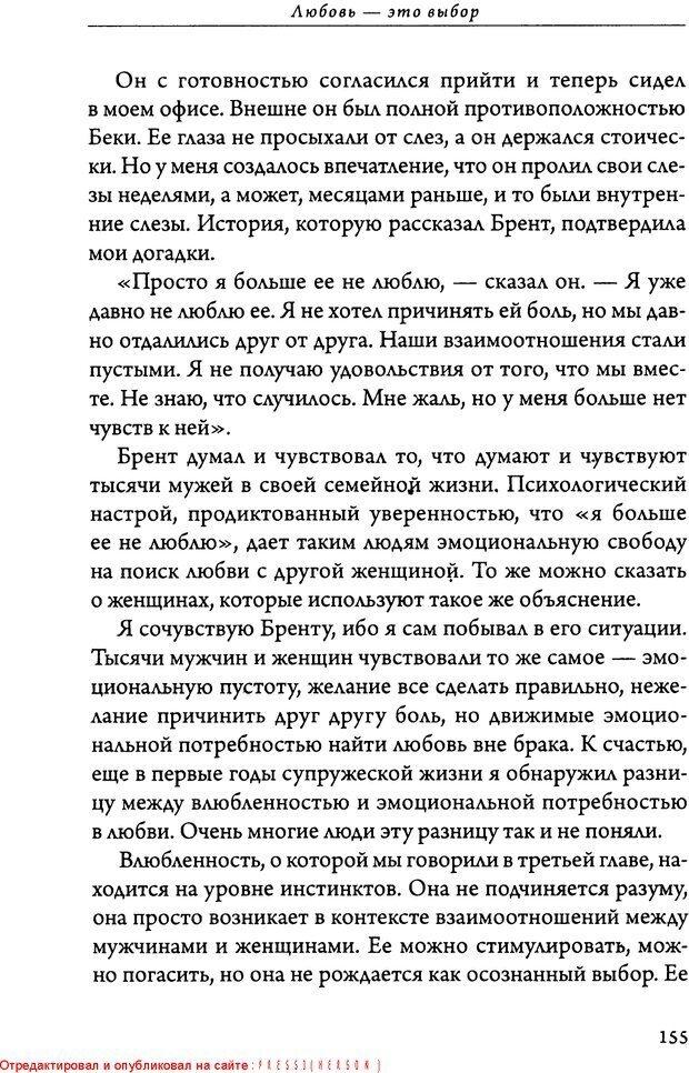 DJVU. 5 языков любви для мужчин. Секреты вечной любви. Чепмен Г. Страница 151. Читать онлайн