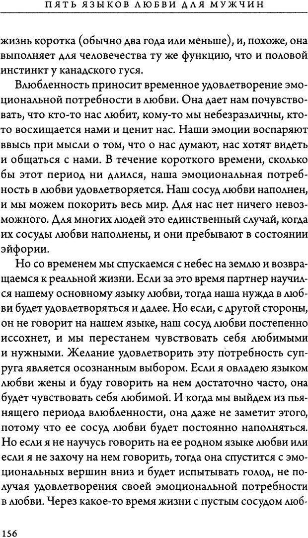 DJVU. 5 языков любви для мужчин. Секреты вечной любви. Чепмен Г. Страница 152. Читать онлайн