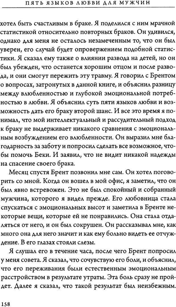 DJVU. 5 языков любви для мужчин. Секреты вечной любви. Чепмен Г. Страница 154. Читать онлайн