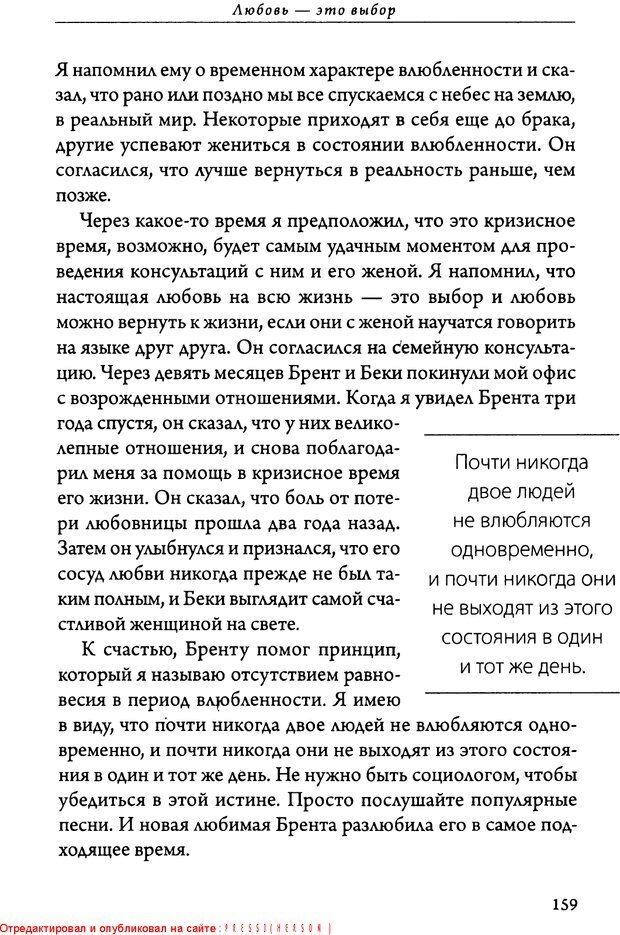DJVU. 5 языков любви для мужчин. Секреты вечной любви. Чепмен Г. Страница 155. Читать онлайн