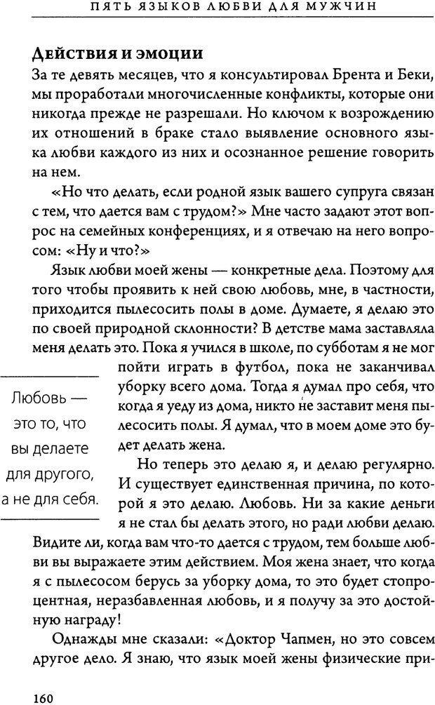 DJVU. 5 языков любви для мужчин. Секреты вечной любви. Чепмен Г. Страница 156. Читать онлайн