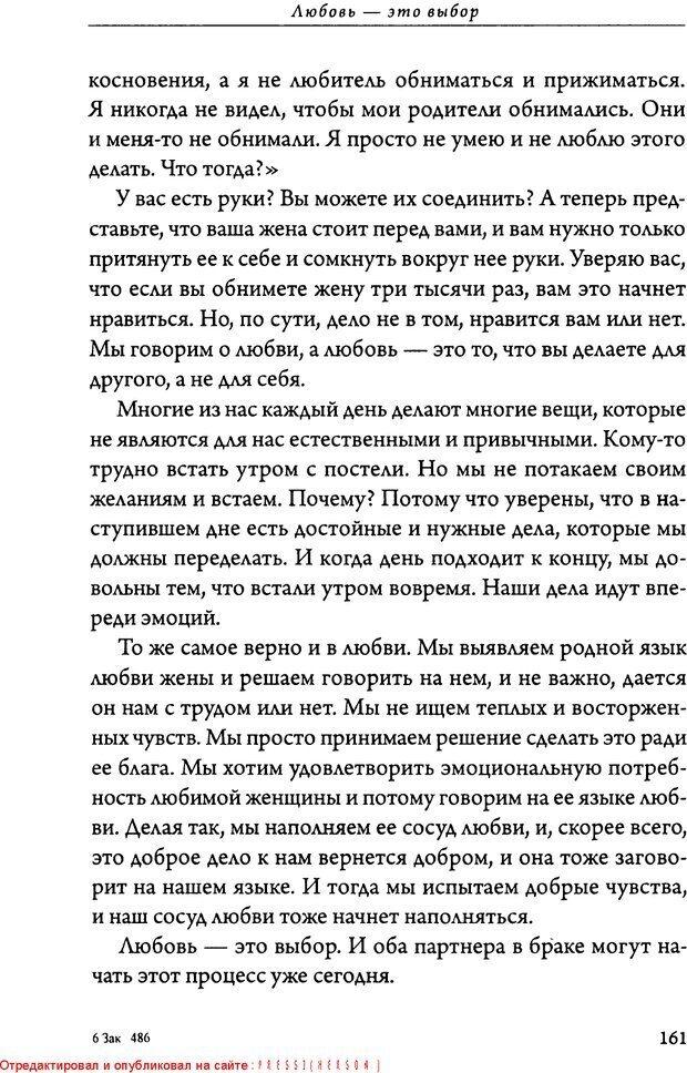 DJVU. 5 языков любви для мужчин. Секреты вечной любви. Чепмен Г. Страница 157. Читать онлайн
