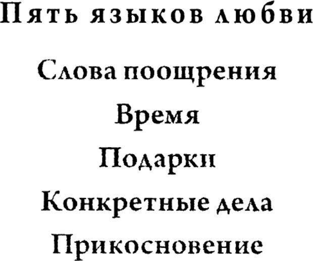 DJVU. 5 языков любви для мужчин. Секреты вечной любви. Чепмен Г. Страница 16. Читать онлайн