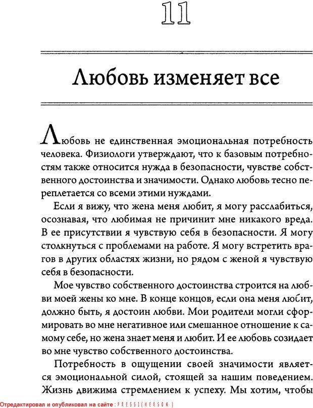 DJVU. 5 языков любви для мужчин. Секреты вечной любви. Чепмен Г. Страница 161. Читать онлайн