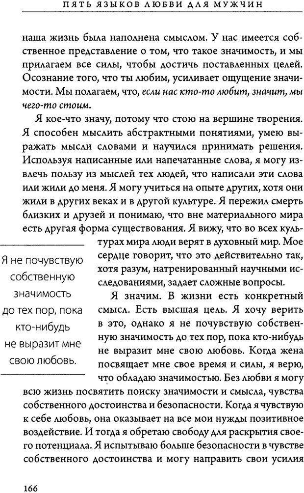 DJVU. 5 языков любви для мужчин. Секреты вечной любви. Чепмен Г. Страница 162. Читать онлайн