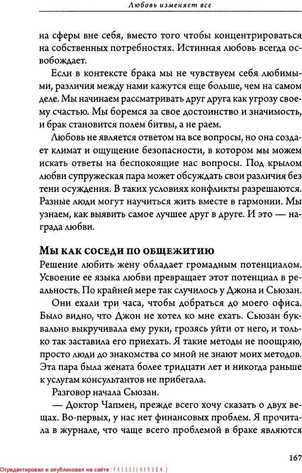 DJVU. 5 языков любви для мужчин. Секреты вечной любви. Чепмен Г. Страница 163. Читать онлайн