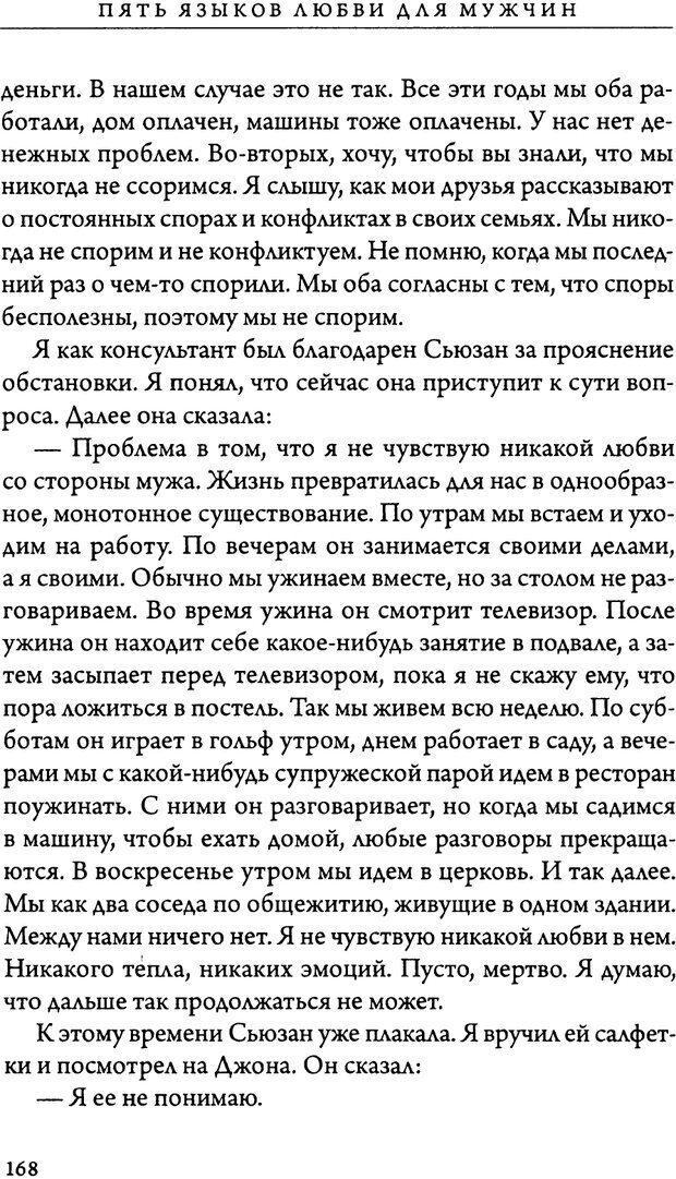 DJVU. 5 языков любви для мужчин. Секреты вечной любви. Чепмен Г. Страница 164. Читать онлайн